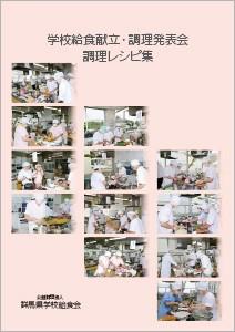 調理レシピ集 第1集
