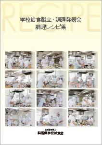 調理レシピ集 第2集