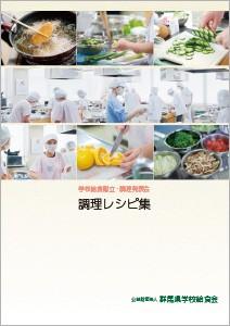 調理レシピ集 第3集